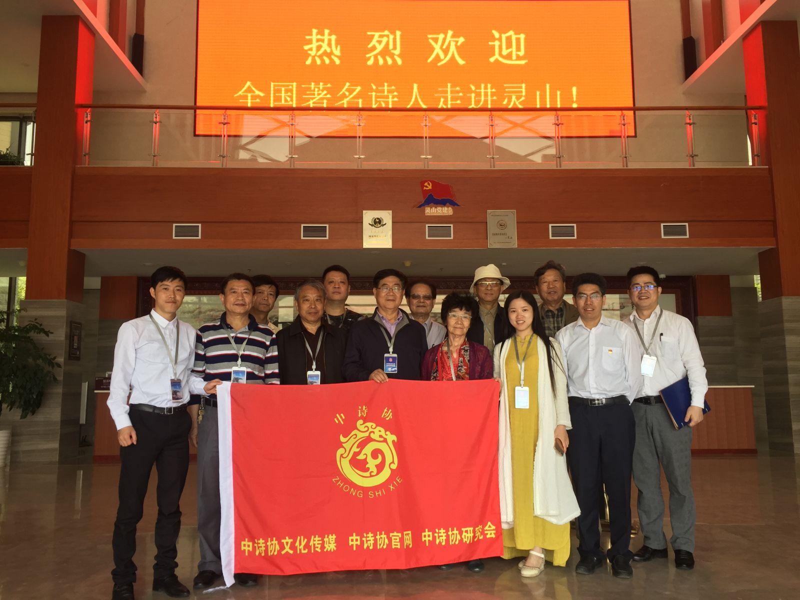 中诗协赴江西灵山采风创作暨第二届理事会成功召开