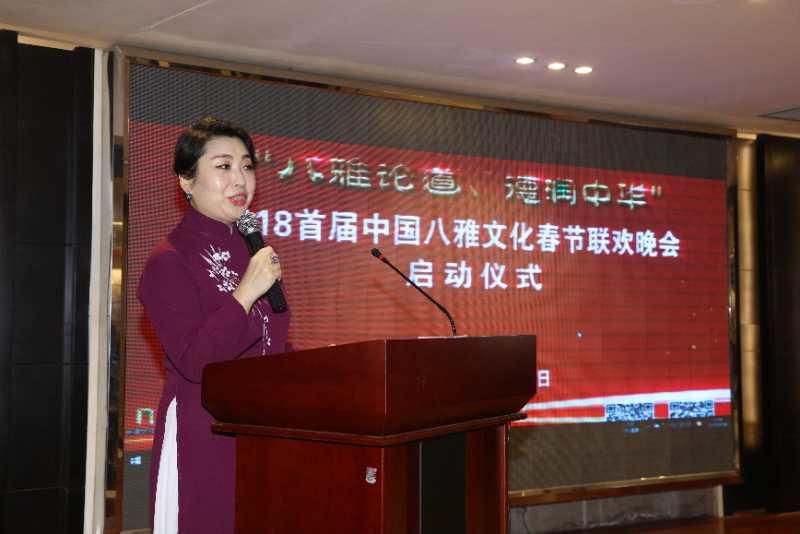 2018首届中国八雅文化春节联欢晚会启动仪式在京举办图3